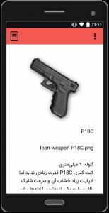 اسکرین شات برنامه اسلحه های پابجی 3