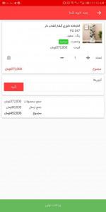 اسکرین شات برنامه فروشگاه اینترنتی پارسمن شاپ 6