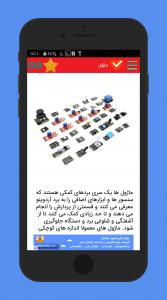 اسکرین شات برنامه آردوینو 1