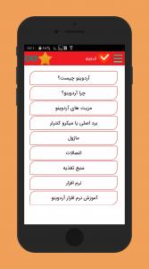 اسکرین شات برنامه آردوینو 2