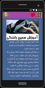 اسکرین شات برنامه آموزش رانندگی به صورت حرفه ای 2