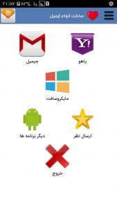 اسکرین شات برنامه ساخت انواع ایمیل 1