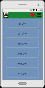 اسکرین شات برنامه تردستی 3