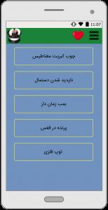 اسکرین شات برنامه تردستی 1