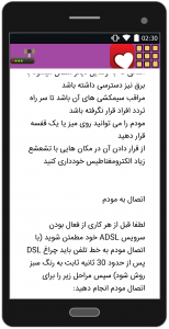 اسکرین شات برنامه آموزش تنظیم مودم (تصویری) 3