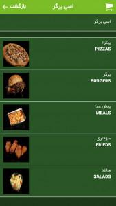 اسکرین شات برنامه رستوران اسی برگر 3