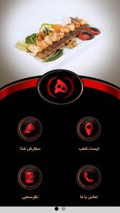 اسکرین شات برنامه رستوران هانی 1