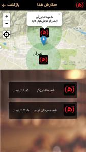 اسکرین شات برنامه رستوران هانی 3