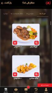 اسکرین شات برنامه رستوران هانی 4