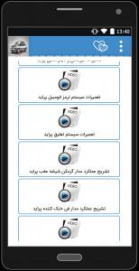 اسکرین شات برنامه مکانیک پراید 6