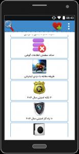 اسکرین شات برنامه فول امنیت 4
