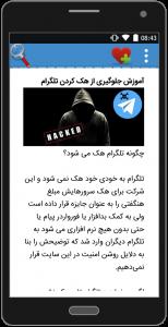 اسکرین شات برنامه فول امنیت 3