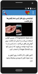 اسکرین شات برنامه فول امنیت 6