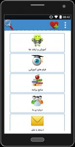 اسکرین شات برنامه فول امنیت 1