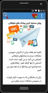 اسکرین شات برنامه فول امنیت 7