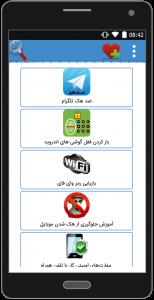 اسکرین شات برنامه فول امنیت 2