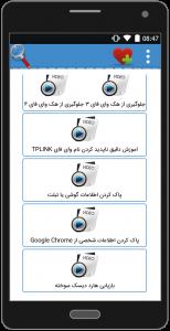 اسکرین شات برنامه فول امنیت 5