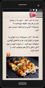 اسکرین شات برنامه غذاهای گیاهی 4