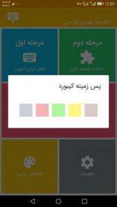 اسکرین شات برنامه کشیده نویس فارسی 3