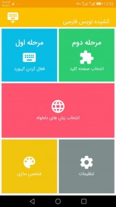 اسکرین شات برنامه کشیده نویس فارسی 1