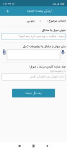 اسکرین شات برنامه پاسخ به سوالات کامپیوتری 4