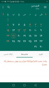 اسکرین شات برنامه تقویم فارسی 99 5