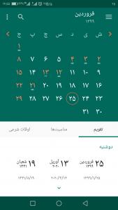 اسکرین شات برنامه تقویم فارسی 99 1