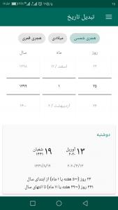 اسکرین شات برنامه تقویم فارسی 99 7