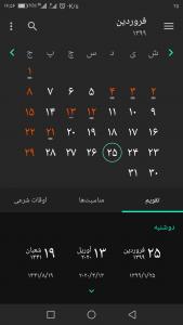اسکرین شات برنامه تقویم فارسی 99 2
