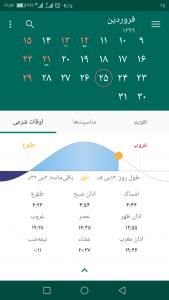 اسکرین شات برنامه تقویم فارسی 99 4