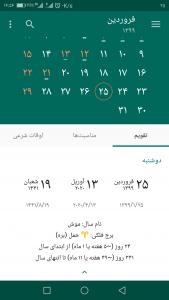 اسکرین شات برنامه تقویم فارسی 99 3