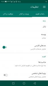 اسکرین شات برنامه تقویم فارسی 99 9