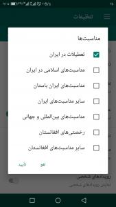 اسکرین شات برنامه تقویم فارسی 99 6
