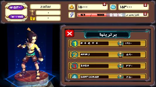 اسکرین شات بازی دوخسرونه 7