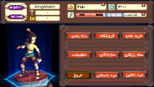 اسکرین شات بازی دوخسرونه 3