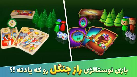 اسکرین شات بازی راز جنگل - رقابت آنلاین 1
