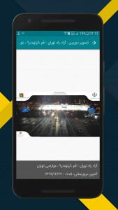 اسکرین شات برنامه پدال - استعلام خلافی خودرو هوشمند 8