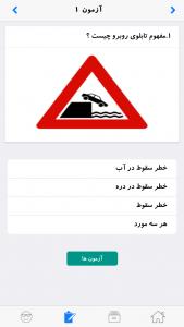 اسکرین شات برنامه آزمون راهنمایی رانندگی 95 جدید 4