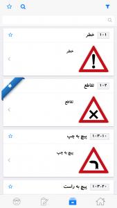اسکرین شات برنامه آزمون راهنمایی رانندگی 95 جدید 1