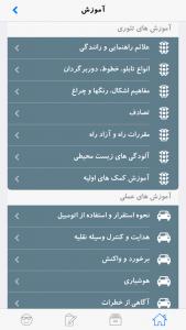 اسکرین شات برنامه آزمون راهنمایی رانندگی 95 جدید 3