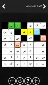 اسکرین شات برنامه جدول شرح در متن 3