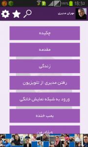 اسکرین شات برنامه مهران مدیری و بازیگران 1