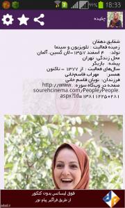اسکرین شات برنامه مهران مدیری و بازیگران 5