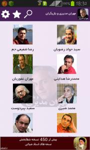 اسکرین شات برنامه مهران مدیری و بازیگران 4