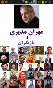 اسکرین شات برنامه مهران مدیری و بازیگران 3