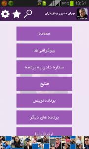 اسکرین شات برنامه مهران مدیری و بازیگران 2