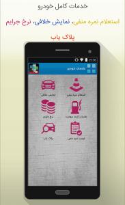 اسکرین شات برنامه همراه بانک (خرید شارژ+انتقال وجه) 5