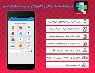 اسکرین شات برنامه همراه بانک (خرید شارژ+انتقال وجه) 1