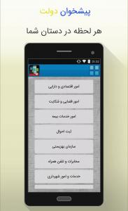 اسکرین شات برنامه همراه بانک (خرید شارژ+انتقال وجه) 3