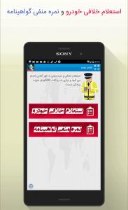 اسکرین شات برنامه همراه بانک (خرید شارژ+انتقال وجه) 8
